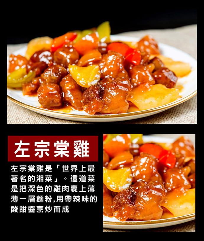 快樂大廚全新五星級主廚料理包 4