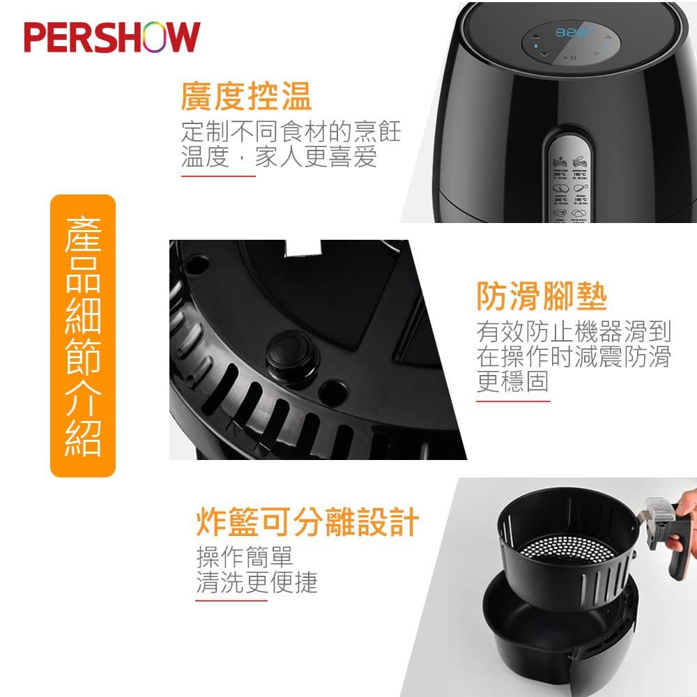 PERSHOW高檔液晶觸控氣炸鍋5.2L 7
