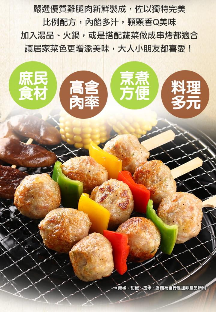 【愛上美味】優鮮雞肉丸 2