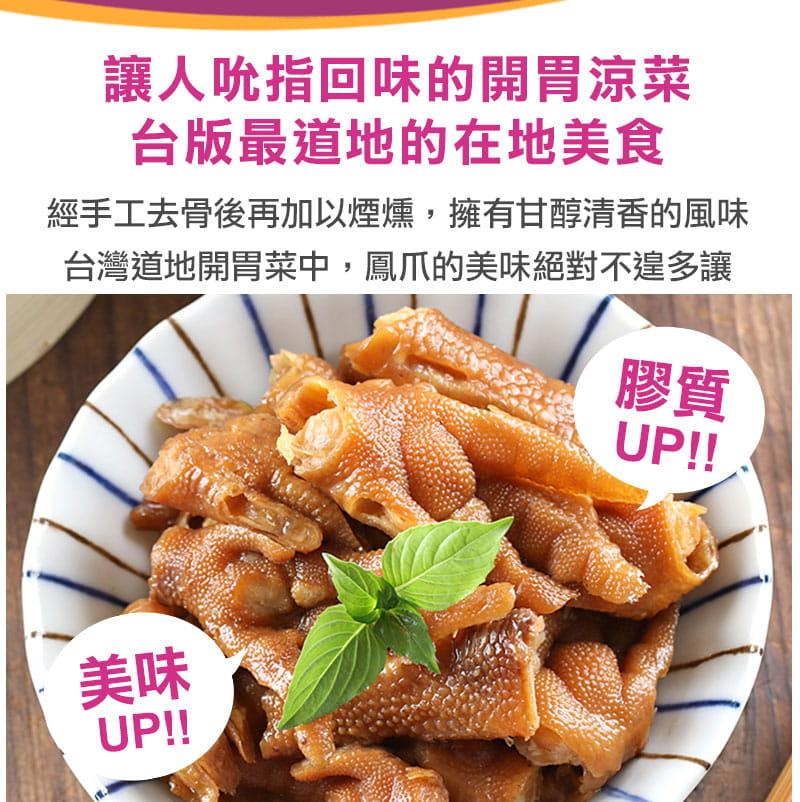 【愛上美味】老饕小菜(麻油粉肝/川味海瓜子/煙燻無骨鳳爪) 2