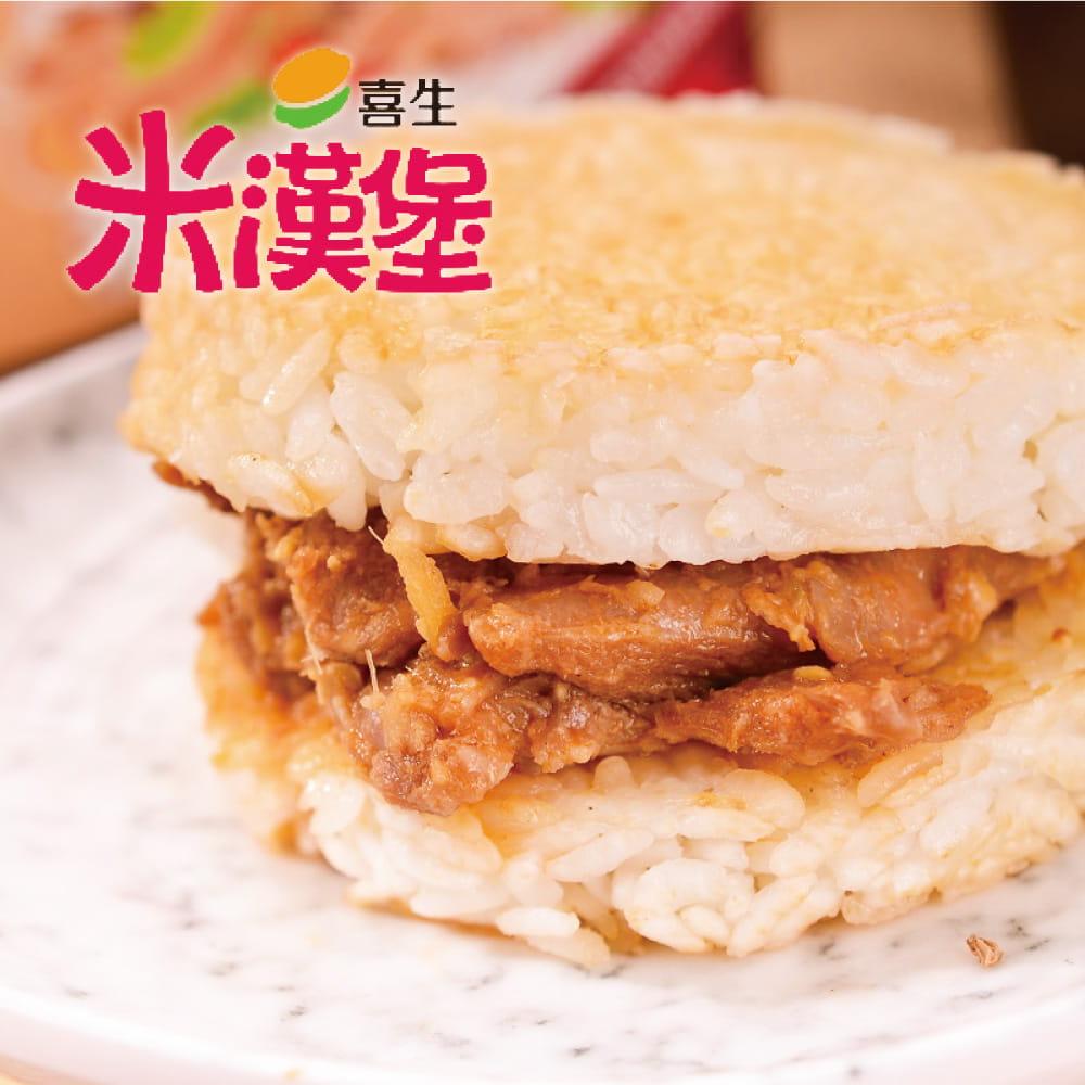 【喜生】米漢堡-喜生米漢堡 任選(3入/盒)  0