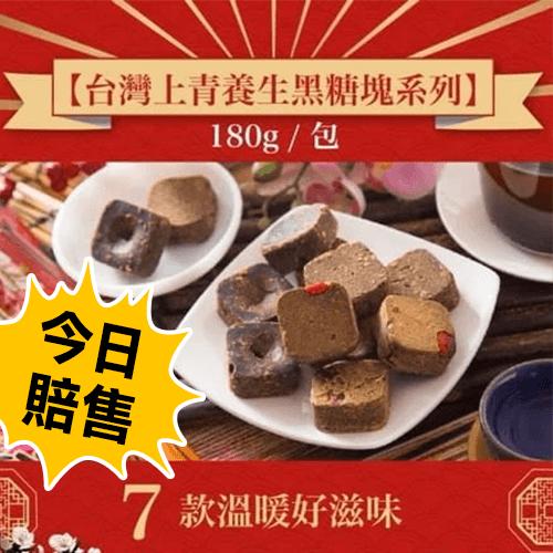 【台灣上青】養生黑糖塊系列 (七種口味任選) 0