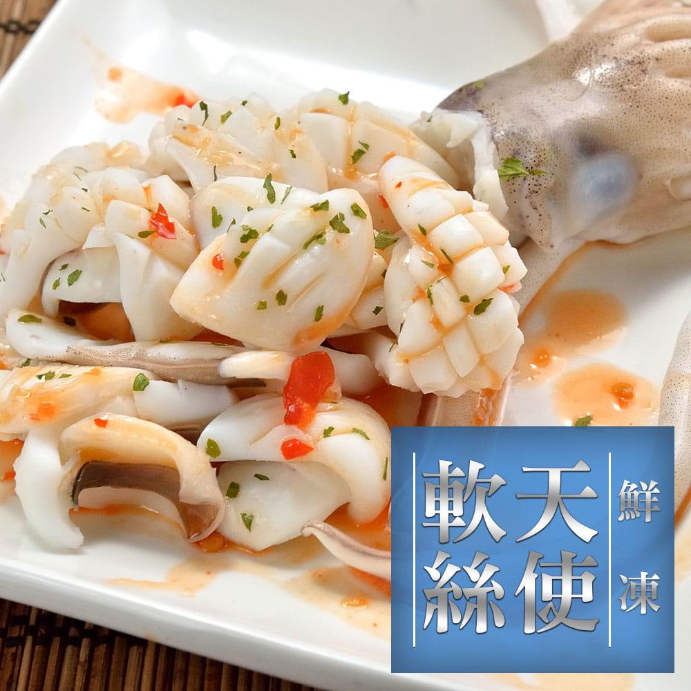 【愛上美味】野生鮮凍天使軟絲(300g±10%/2隻/包) 0