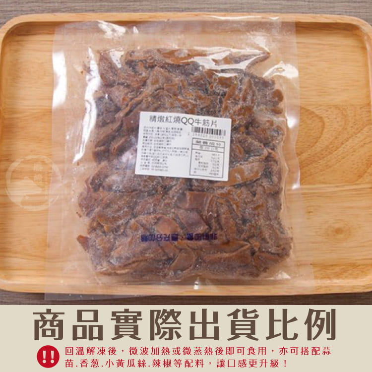 欣明◆精燉紅燒QQ牛筋片~熟食(250g/1包) 5
