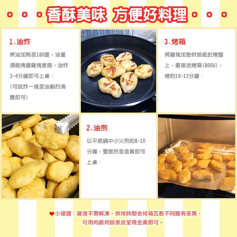 【愛上美味】黃金香酥雞塊(300g±10%/包) 4