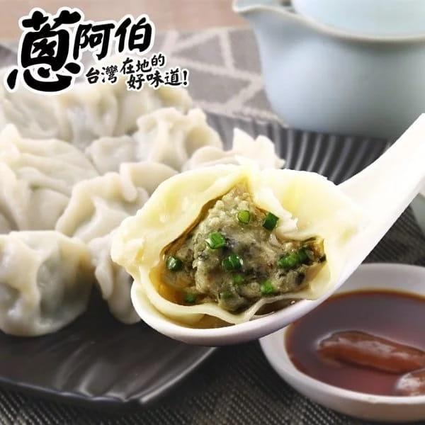 【蔥阿伯】宜蘭手工水餃(880g/約40顆/包) 0