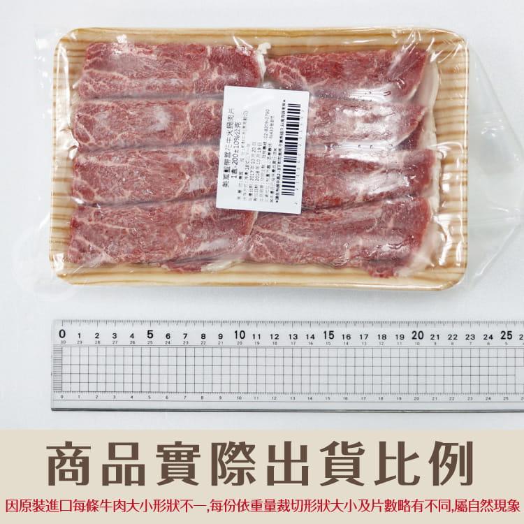 欣明◆美國藍帶雪花牛火鍋肉片(200g/1盒) 8