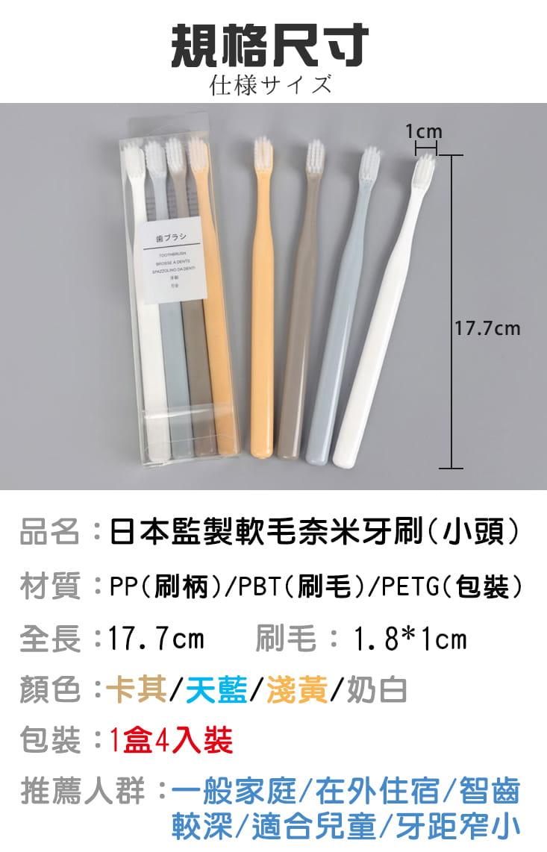 【TengYue】日本熱銷軟毛牙刷(1入4支/兩款刷頭) 4
