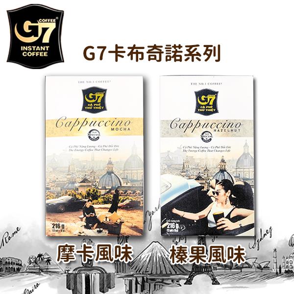 G7卡布奇諾(摩卡/榛果) 0