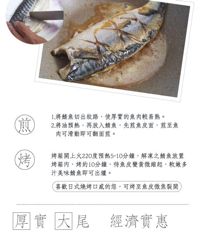 【百匯集】XXL挪威薄鹽鯖魚片 (實重)190g±10%/片 3