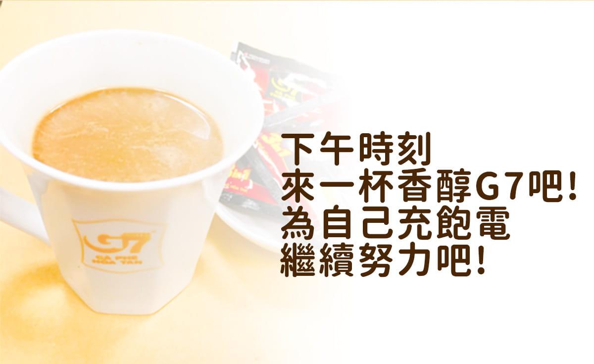 越南G7三合一咖啡(16g*50入)/袋 1