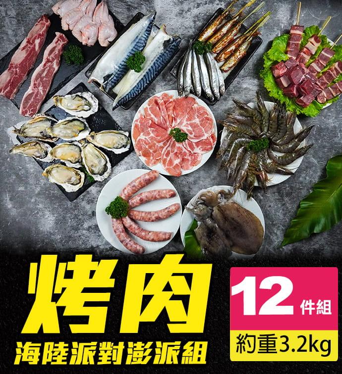 【百匯集】烤肉食材-澎派海陸12件烤肉組 1