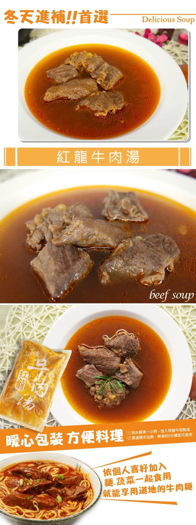 【老爸ㄟ廚房】濃郁紅龍牛肉湯( 450g±10%/包) 2