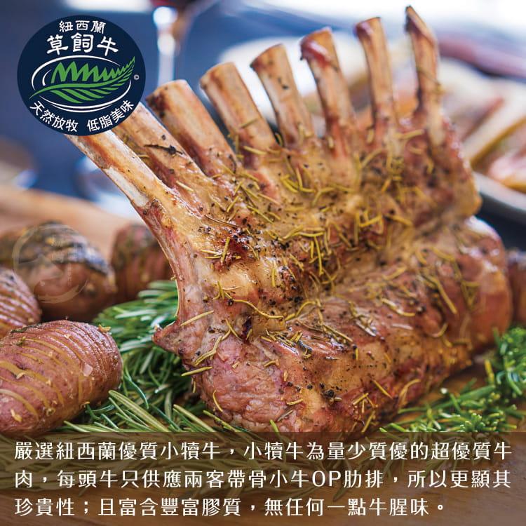 欣明◆紐西蘭頂級小牛OP肋排(780g/1包) 3
