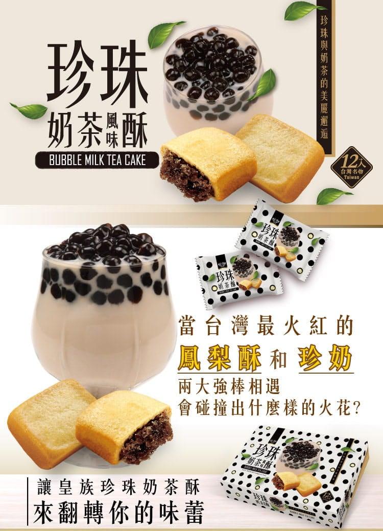 珍珠奶茶酥禮盒 1