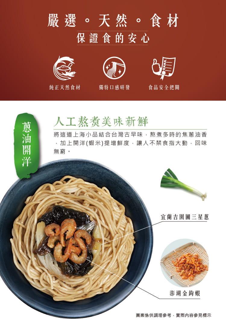 【老媽拌麵】A-Lin最愛拌麵 六種口味任選(4包/入) 12