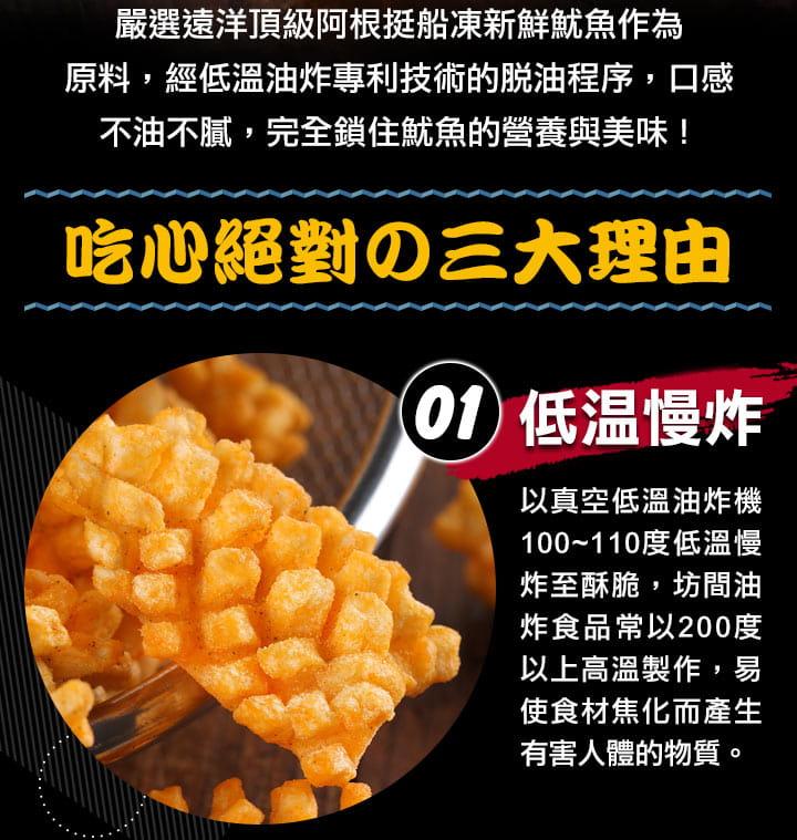 【愛上美味】卡拉魷米花(紅燒風味) 1