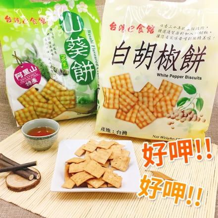 台灣e食館胡椒餅  1