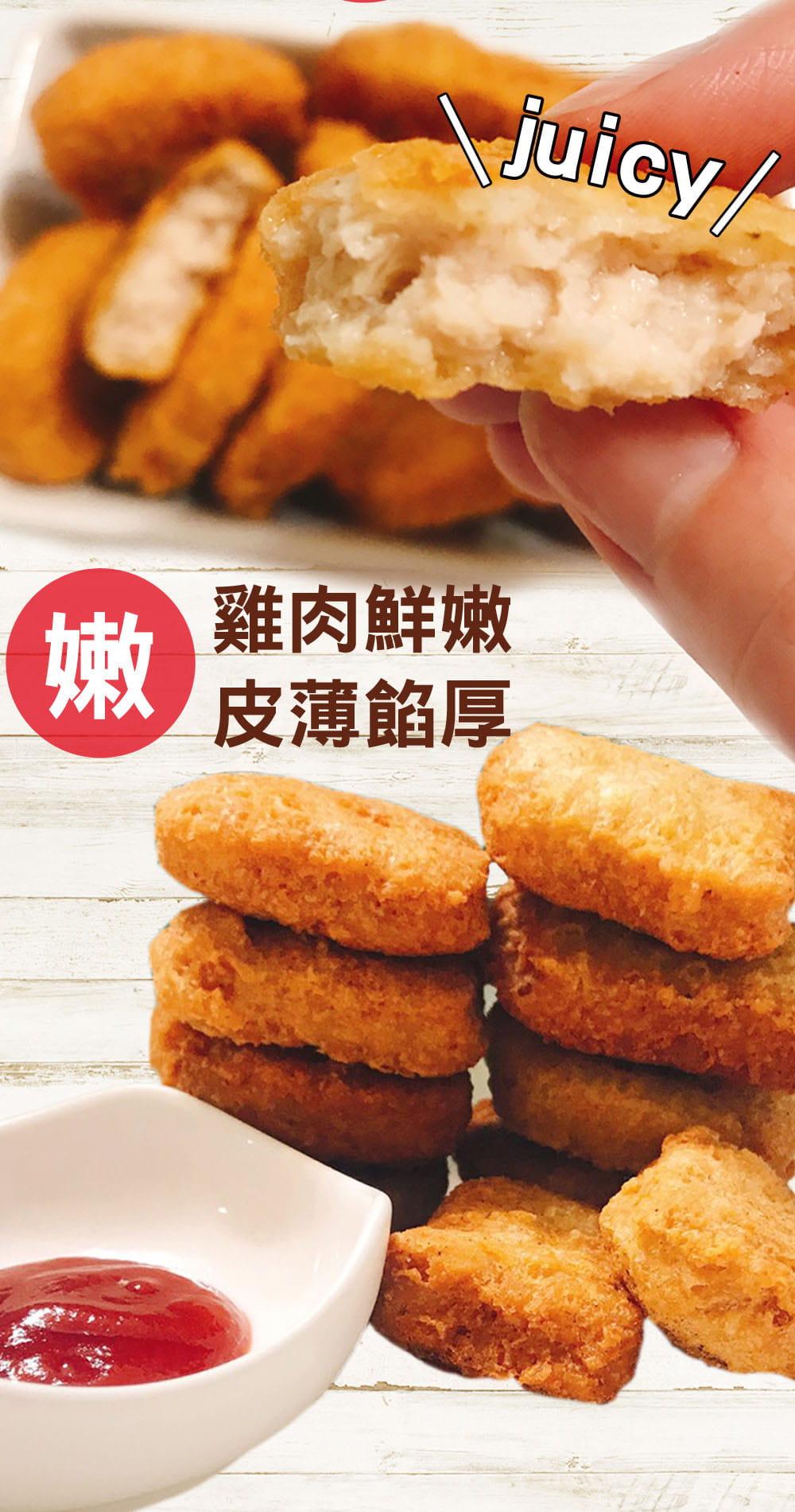 快樂大廚黃金Juicy酥脆爆汁雞塊 (300g/入) 2