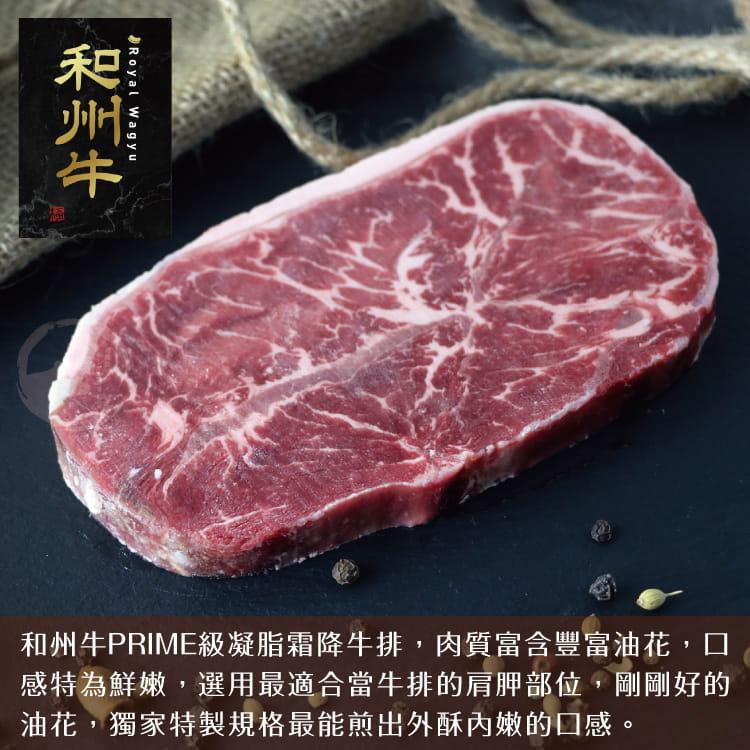 欣明◆美國和州牛PRIME熟成凝脂霜降牛排(120g/1片) 2