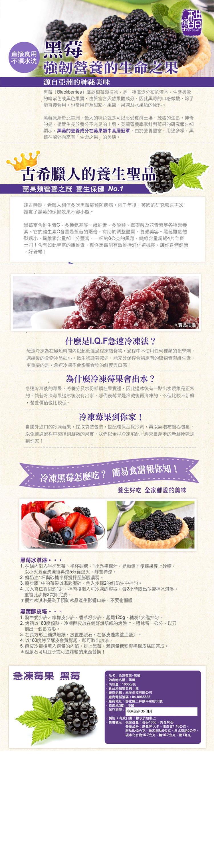 【幸美生技】進口鮮凍花青莓果重量包任選 4