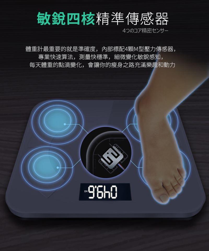 多合一智能LCD智能秤/體重計【玫瑰金/黑色/白色任選】 9