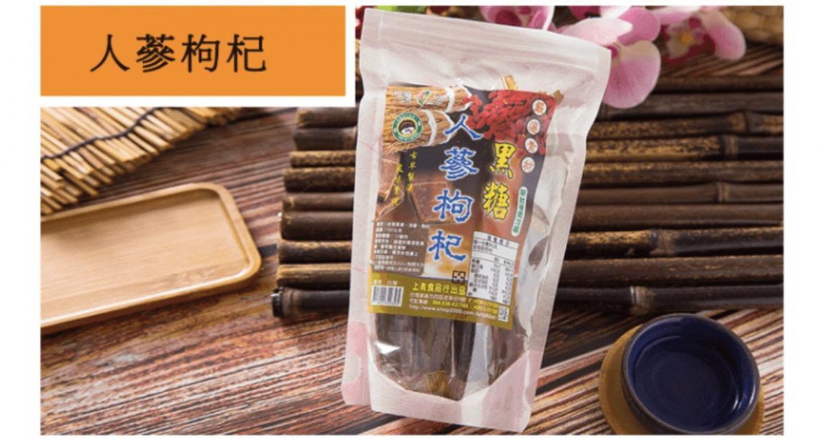 【台灣上青】養生黑糖塊系列 (七種口味任選) 10