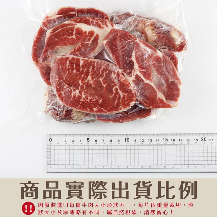 欣明◆百變任搭福利牛肉~牛排頭尾邊(300g/1包) 8