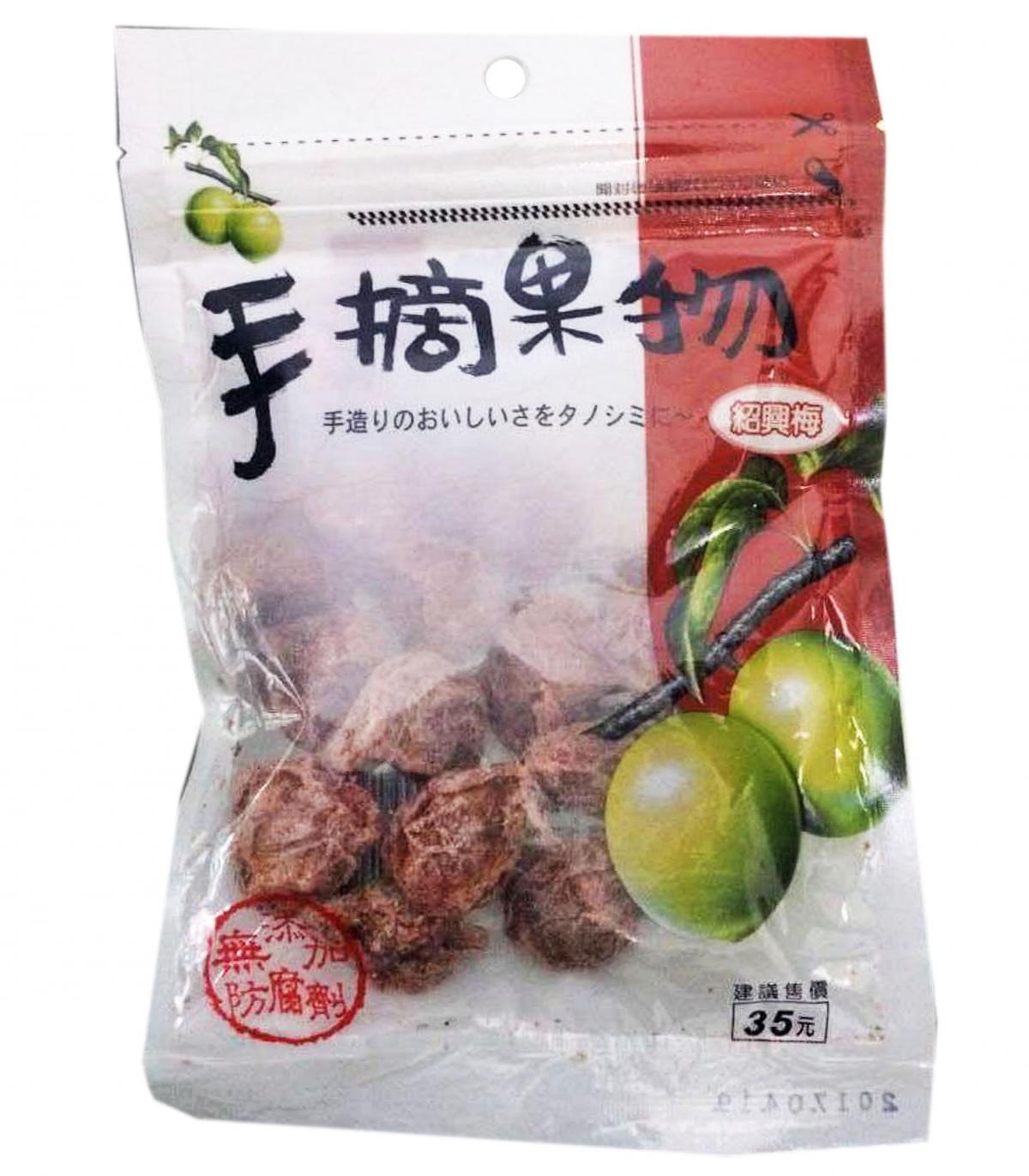 台灣蜜餞 手摘果物乾(任選) 4