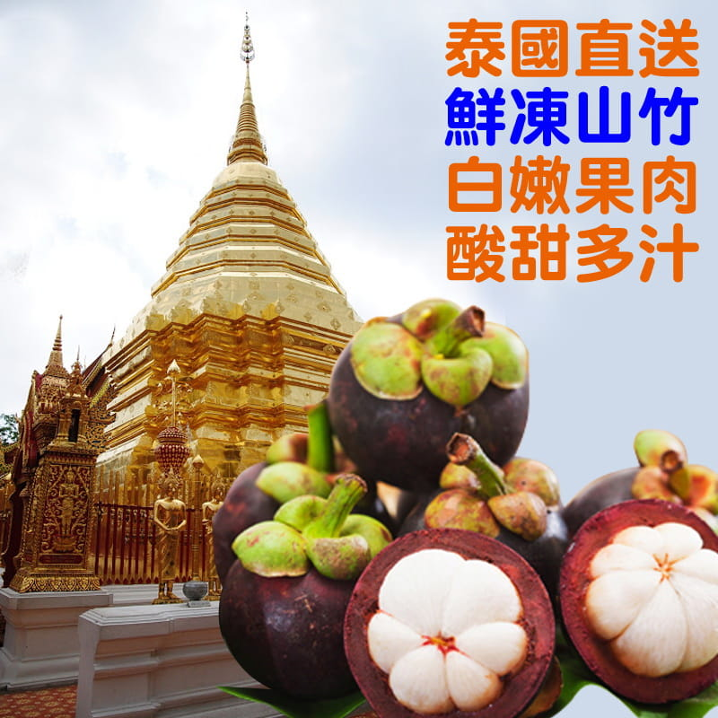 泰國大顆冷凍山竹~酸甜之味 3