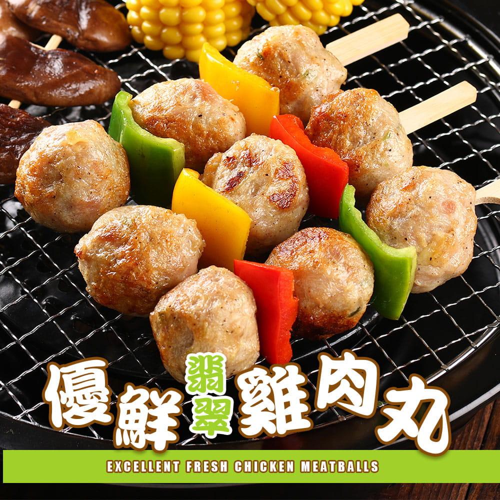 【愛上美味】優鮮雞肉丸 0