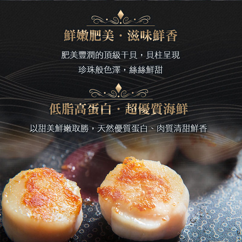 【愛上美味】北海道嚴選鮮甜大干貝 3