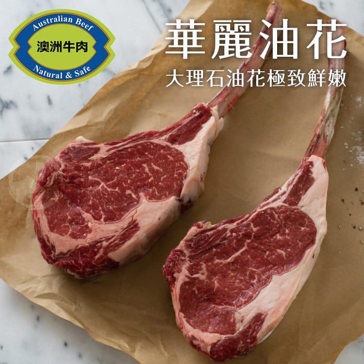 欣明◆澳洲S榖飼熟成戰斧牛排~小戰神(600g/1片) 2