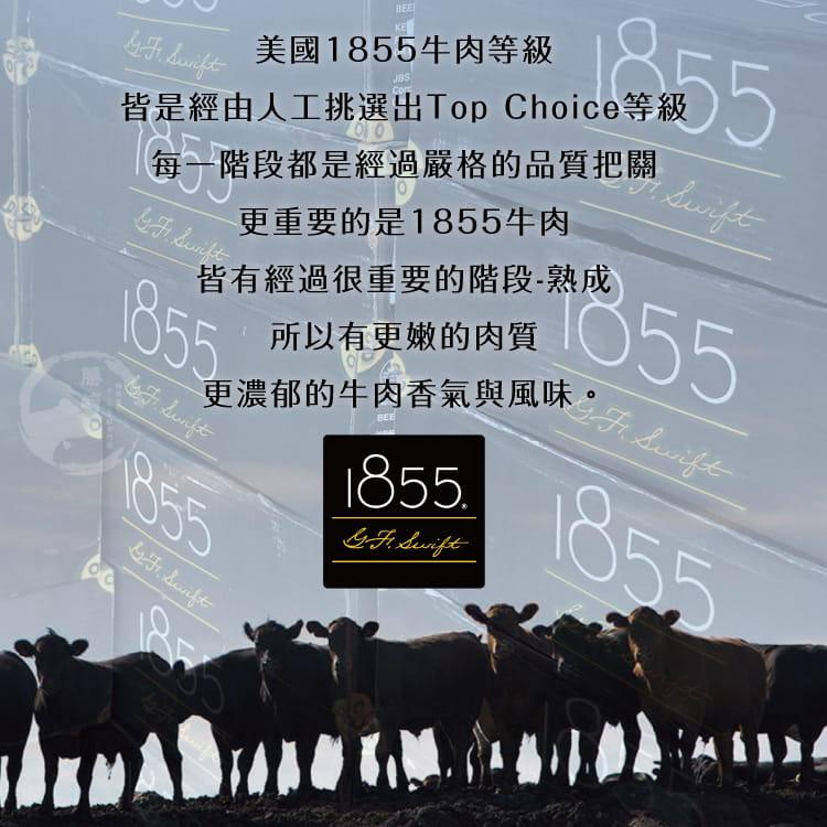 欣明◆美國1855黑安格斯熟成霜降牛排(150g/1片) 6