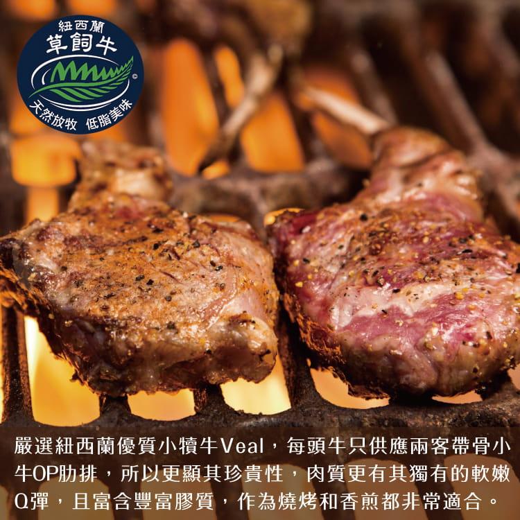 欣明◆紐西蘭頂級小牛OP肋排(500g/1包) 3