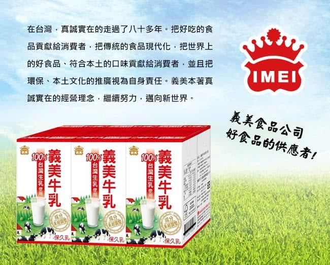 【義美】100%台灣生乳製義美保久乳(125ml*24瓶) 3