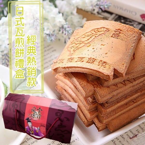 【瘋台灣】長型瓦煎餅禮盒(1盒/20片綜合口味) 0