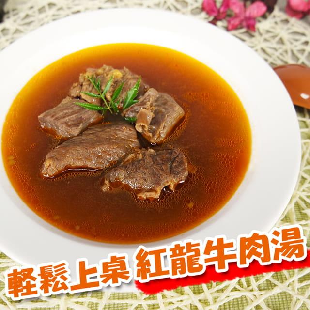 【老爸ㄟ廚房】濃郁紅龍牛肉湯( 450g±10%/包) 1