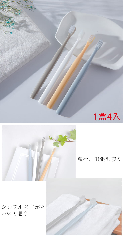 【TengYue】日本熱銷軟毛牙刷(1入4支/兩款刷頭) 14