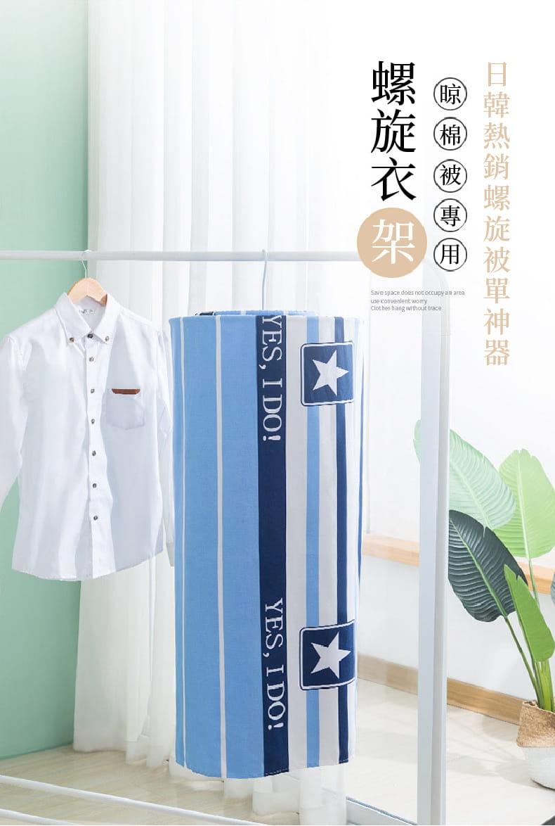 【DaoDi】日韓熱銷螺旋式曬被子神器 1