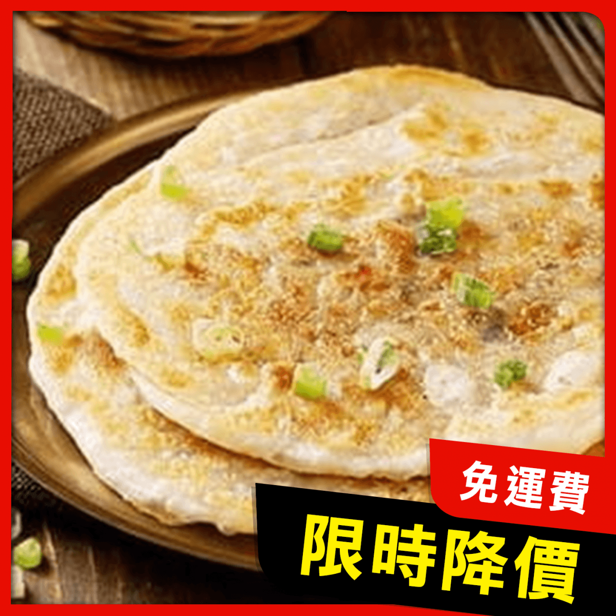 【大成】酥嫩雞肉蔥油餅 (140g/片) 0