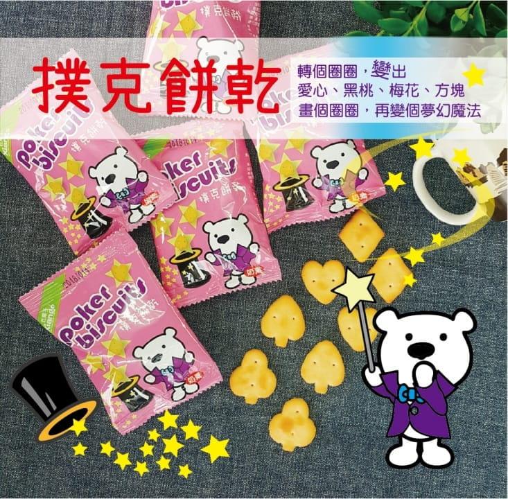 【匠菓子】牛奶造型餅乾-260g(20小包)/入 3