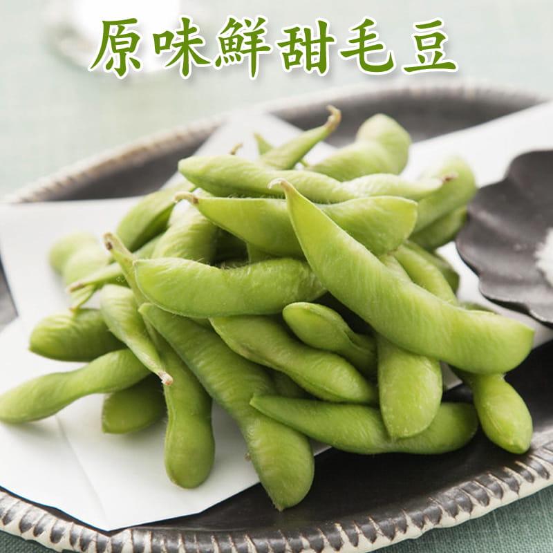 【賣魚的家】嚴選A++鮮甜原味毛豆(1000g/包) 0