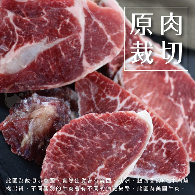 欣明◆百變任搭福利牛肉~牛排頭尾邊(300g/1包) 2
