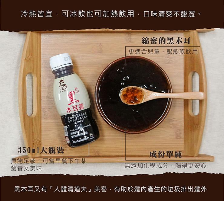 【不倒の菇】養生黑木耳露 350ml 5