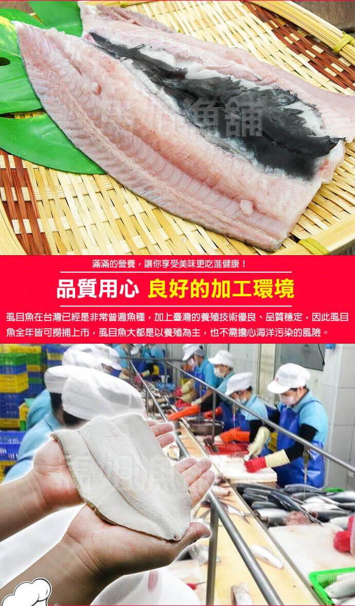 【百匯集】大規格去刺虱目魚肚(實重)195g±10%/片 2
