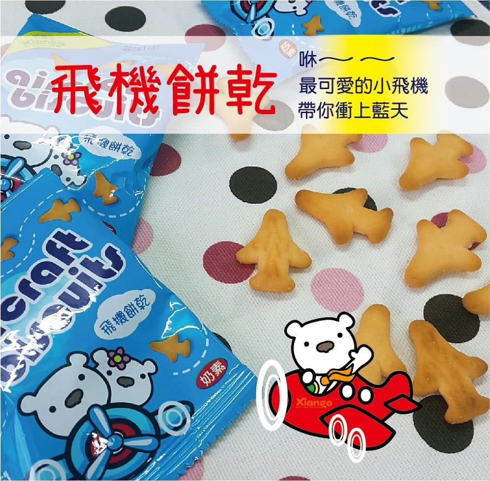 【匠菓子】牛奶造型餅乾-260g(20小包)/入 1
