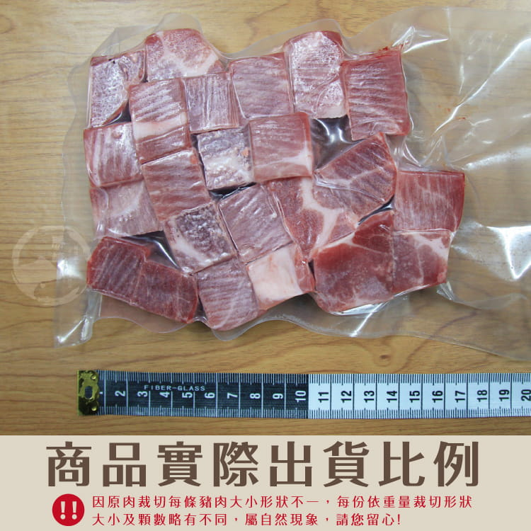 欣明◆台灣嚴選嫩肩骰子豬(300g/1包) 8