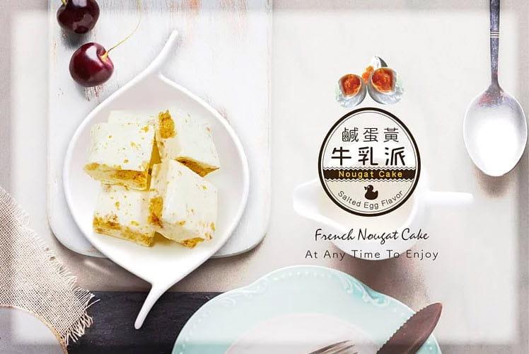 大頭叔叔鹹蛋黃牛乳派(禮盒裝144g) 0