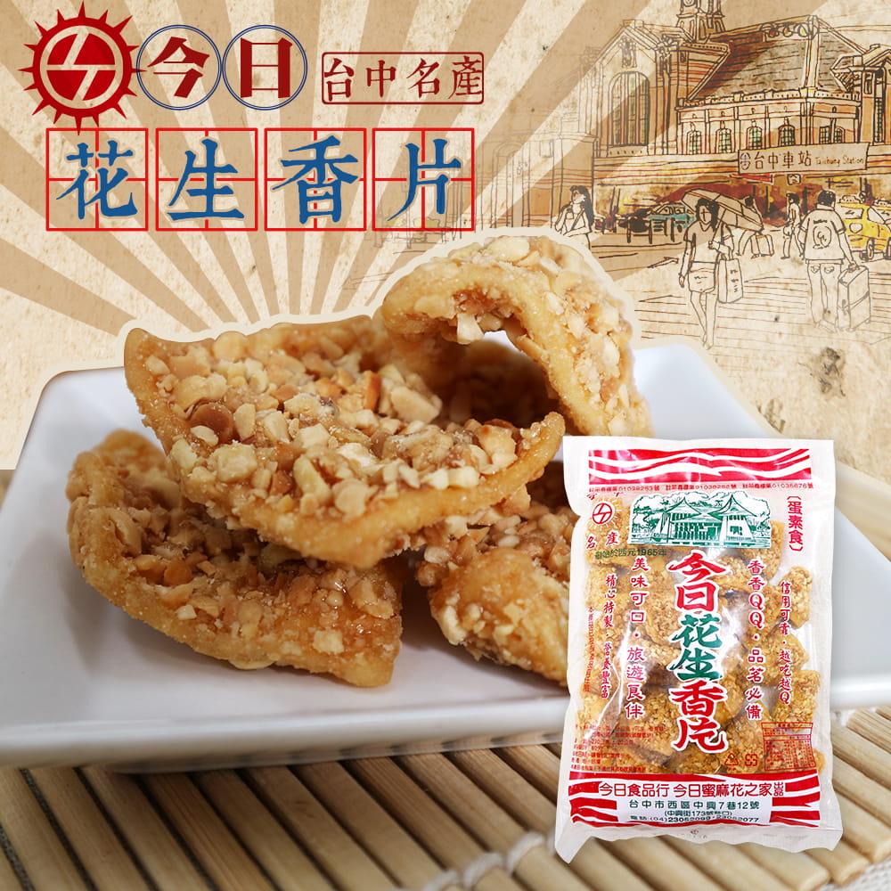【台中今日名產】今日蜜麻花/香片/巧菓系列 3